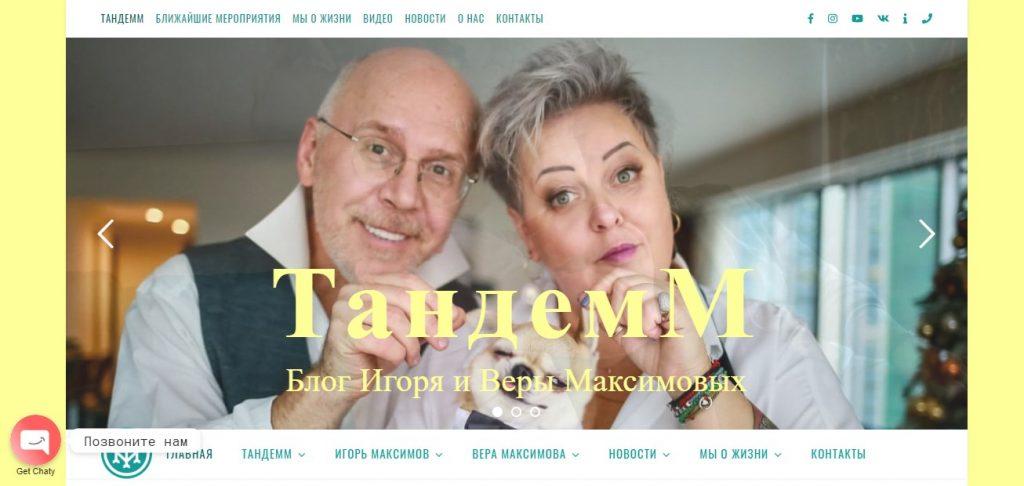 тандем блог