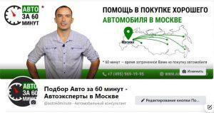 SMM продвижение проекта auto60minute